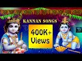 Kannan Tamil Songs | Krishna Jayanthi Special | Devotional Songs | Krishnan Songs | Tamil God Songs
