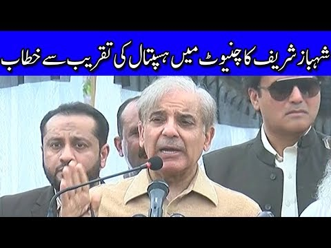 Shahbaz Sharif Ka Chinyot Main Hospital Ki Taqreeb Say Khitab - Dunya News