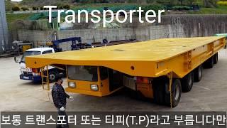 트랜스포터 수출 / 중량물운송장비 /