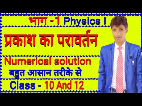 प्रकाश का परावर्तन व अपवर्तन Numerical Ques. Solution In Hindi Class - 10 ,12 In Hindi