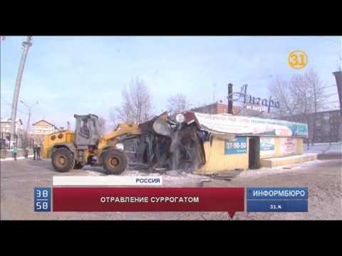 Счет жертвам алкогольных суррогатов в Иркутске продолжает расти