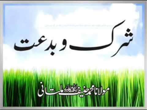 YouTube  Qari Haneef Multani Urdu bayaan | Shirq aor Biddat