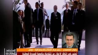 تونس: في انتظار الاعلان عن تشكيلة حكومة الوحدة الوطنية