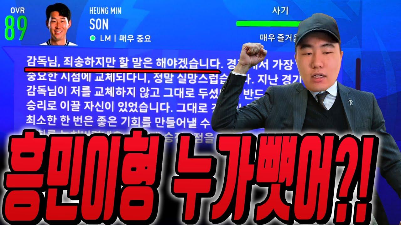 피파21 토트넘 감독 5화: 손흥민 토트넘 떠날거 같은데...
