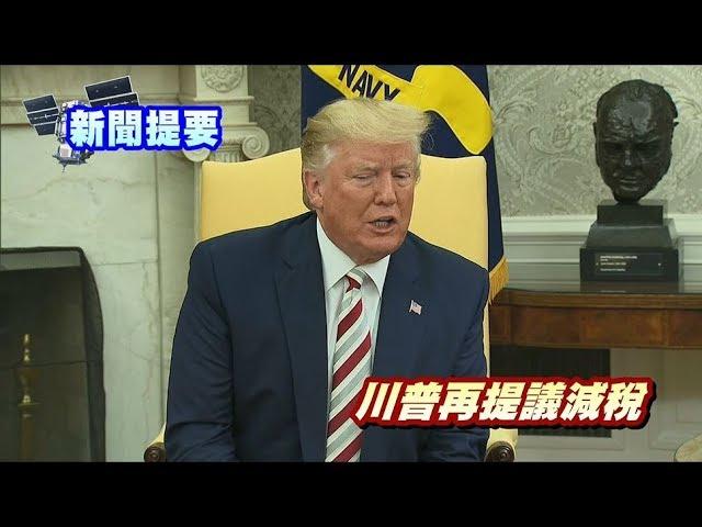 華語晚間新聞08202019
