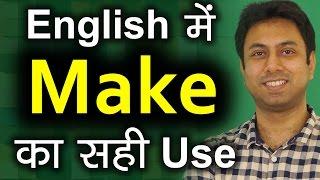 Make का English में सही Use | Learn Correct Use of Make in English Speaking in Hindi | Awal(इस Video से सीखो English में Word