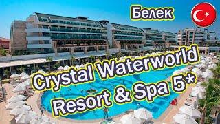 Отели Турции Crystal Waterworld Resort Spa 5 Белек