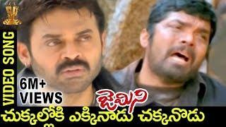 Gemini Movie Video Songs | Chukkaloki Ekkinadu Chakkanodu Song | Venkatesh | Namitha | Brahmanandam