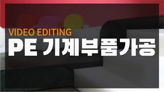 (주)한국볼타_PE가공