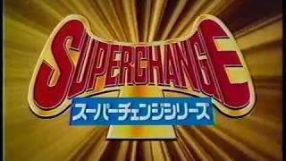 【CM 1997年】バンダイ スーパーチェンジシリーズ カブタック 30秒