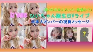 izone (아이즈원) 本田仁美・ひいちゃん誕生日Vライブ/日本人メンバーの祝賀メッセージ(日本語)