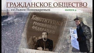 ГРАЖДАНСКОЕ ОБЩЕСТВО со Львом Пономаревым, часть 4