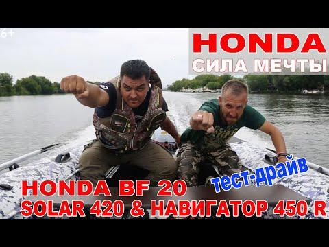 Легенда со всех сторон. HONDA BF20 обзор на лодке СОЛАР 420 (НДНД) и RIB лодке Навигатор 450R.