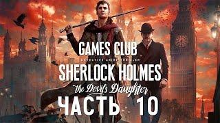 ХРАМ МАЙЯ ● Шерлок Холмс. Дочь Дьявола / Sherlock Holmes: The Devil's Daughter часть 10