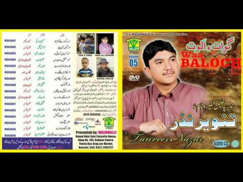 Audio Songs 2016 ((Tanveer Nazar Vol 5))