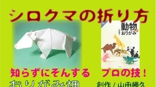 折り紙シロクマの折り方作り方 創作 Origami Polar Bear