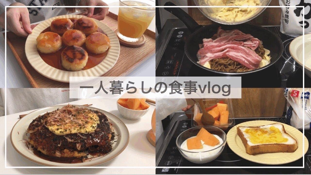 一人暮らし自炊派の食事vlog🍠/モダン焼きをつくってさつまいもいももちを食べる/そぼろ丼、マーマレードトースト