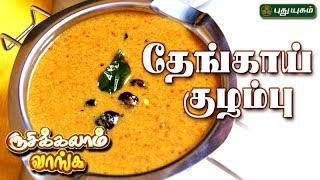 தேங்காய் குழம்பு | Rusikkalam Vanga | 30/05/2017 | Puthuyugam TV