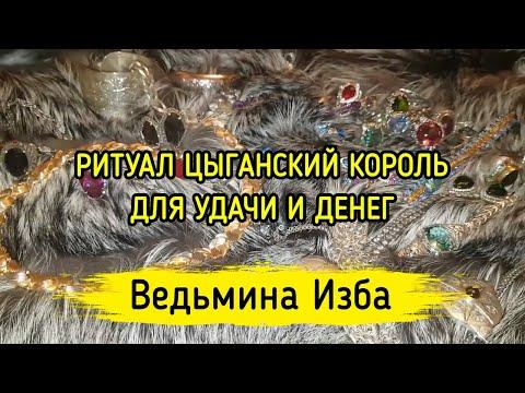 ЦЫГАНСКИЙ КОРОЛЬ. ДЛЯ