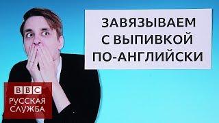Английский язык на каждый день: объявляем пьянству бой / Learn English with the BBC