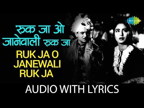 Ruk Ja O Janewali Ruk Ja with lyrics | रुक जा ओ जानेवाली रुक जा के बोल | Mukesh