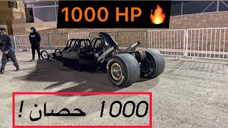 1000 حصان 🔥 ! دراق ريس 💨 #فلوق  Drag Race 1000 HP
