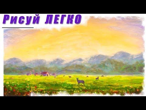 Как нарисовать деревенский пейзаж, ферму и коров на лугу time lapse художник Рыбаков