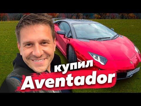 Купил Lamborghini Aventador / Соболев и Полина дерутся