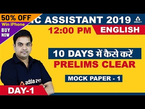 LIC Assisatnt 2019 | English | How to Clear Prelims In 10 Days