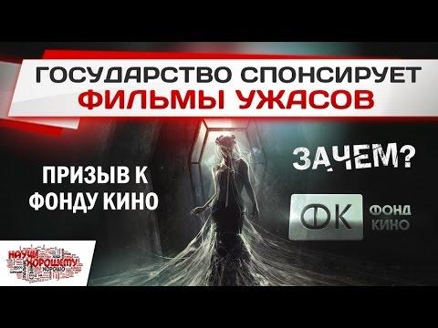 Скачать фильмы ужасов vkinoteatrecom