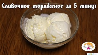 МОРОЖЕНОЕ ЗА 5 МИНУТ - самый простой рецепт|Ice cream in 5 minutes