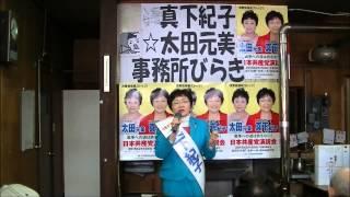 【真下紀子・大田元美】選挙事務所びらき2015.2.8
