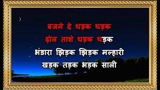 Bajne De Dhadak Dhadak (Malhari) - Karaoke - Bajirao Mastani - Vishal Dadlani