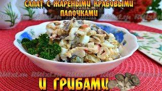 Салат с жареными крабовыми палочками и грибами.
