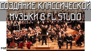 Создание классической музыки в FL Studio(Создаём с нуля классическую музыку в FL Studio 12 Лучшая партнёрская программа http://join.air.io/medialife ===============Канал..., 2015-05-05T16:45:54.000Z)