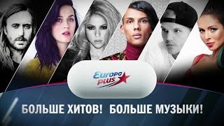 Европа Плюс - TOP MUSIC NON STOP