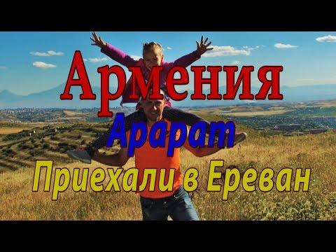 #2 Армения. Арарат. Приехали в Ереван