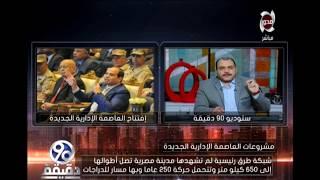 رئيس المقاولون العرب: