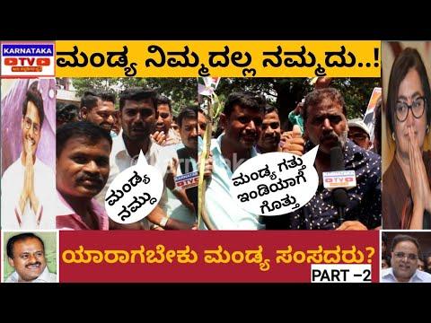 ಮಂಡ�ಯ ನಿಮ�ಮದಲ�ಲ ನಮ�ದ�..!   Sumalatha Ambareesh vs Nikhil Kumaraswamy   Karnataka TV