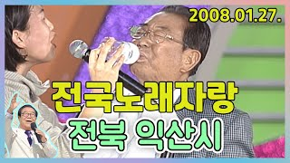 전국노래자랑 전북 익산시 [전국송해자랑] KBS 2008.01.27. 방송
