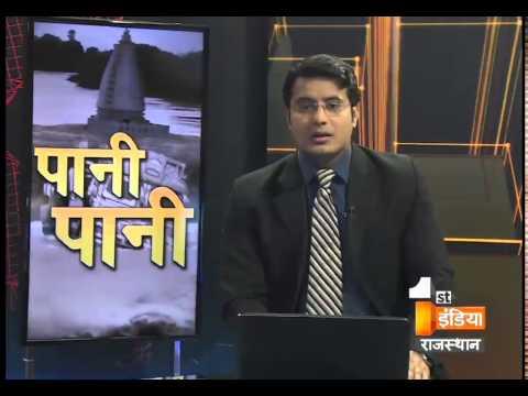 Aaj Ki Khabar : Pani Pani