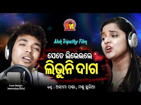 Full Download] Solid Toka Asima Panda Mantu Chhuria New Odia
