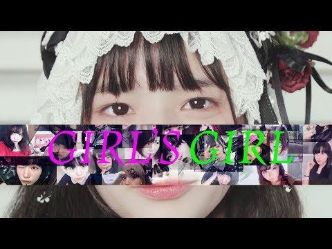 大森靖子「GIRL'S GIRL」Music Video