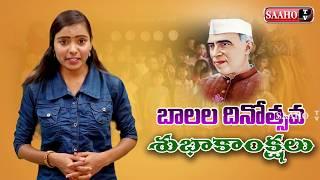 Children's Day | Childrens day Full story | Telugu stories for kids|| Saaho Tv