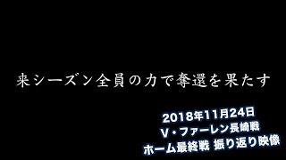 【GAMBA-FAMiLY.NET】 -- ガンバ大阪オフィシャル動画サイト -- http://...