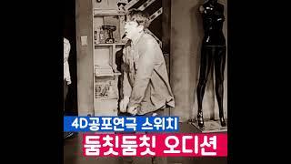 대학로 4D공포연극 스위치 :: 오프닝 둠칫둠칫 오디션