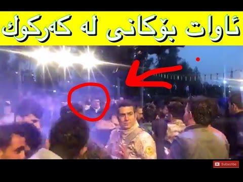 Awat Bokani 2017 la Kirkuk la parke Baba GurGur Konsert NEW