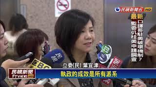 蘇閣鐵三角成形 副院長陳其邁、秘書長李孟諺-民視新聞