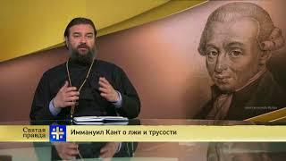 Протоиерей Андрей Ткачев. Иммануил Кант о лжи и трусости