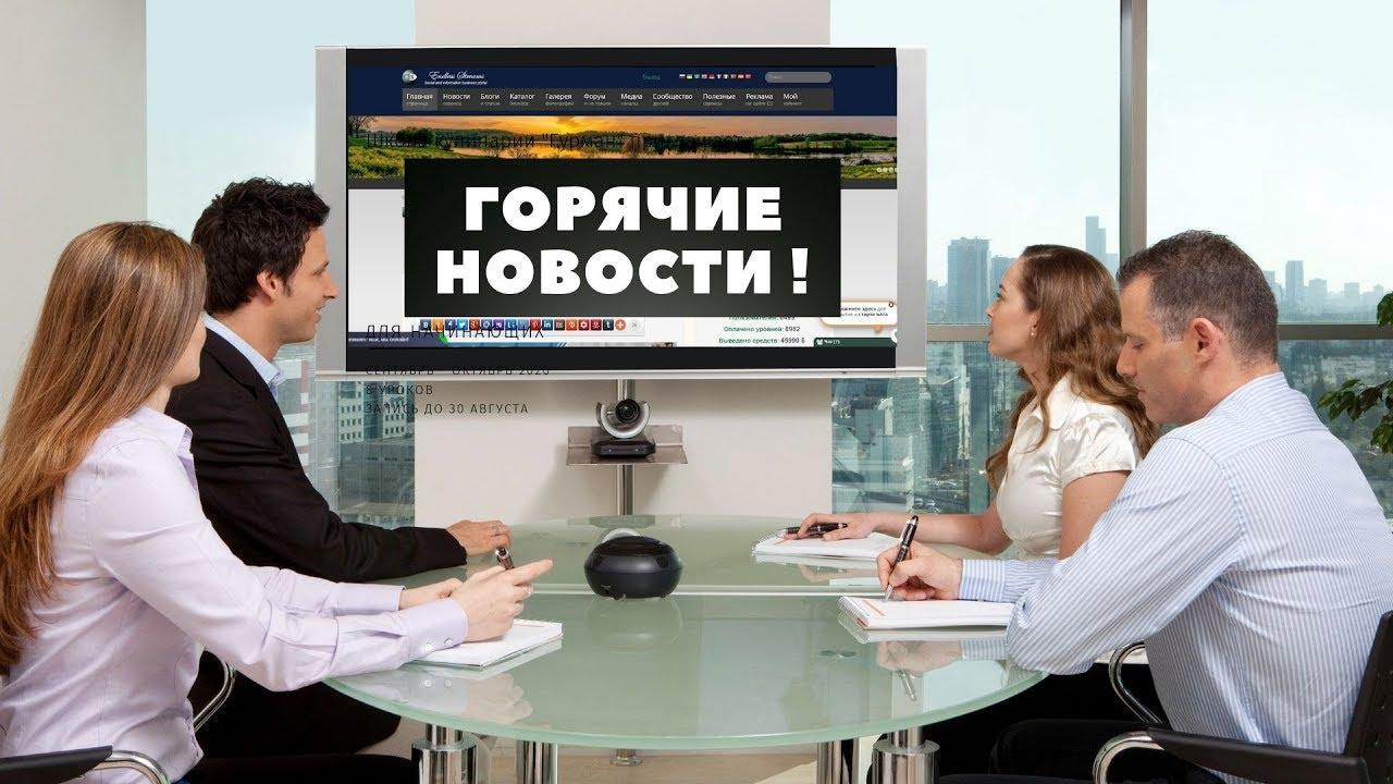 Бизнес ланч Новости рекламной сети Endless Streams 26.08.19.